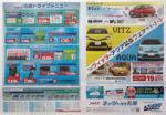 ネッツトヨタ札幌 チラシ発行日:2014/11/1