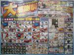 100満ボルト チラシ発行日:2014/11/1