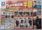 洋服の青山 チラシ発行日:2014/11/1