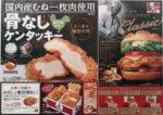 KFC チラシ発行日:2014/11/1