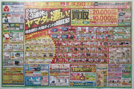 ヤマダ電機 チラシ発行日:2014/11/1