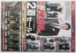 はるやま チラシ発行日:2014/11/1
