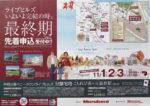 丸紅不動産 チラシ発行日:2014/11/1
