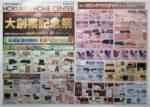 ホクレンホームセンター チラシ発行日:2014/11/1