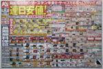 ケーズデンキ チラシ発行日:2014/11/1
