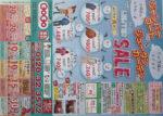 クリーニングココ チラシ発行日:2014/11/1