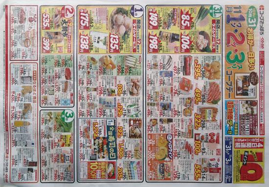 コープさっぽろ チラシ発行日:2014/10/31