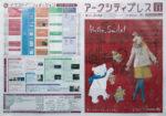 新さっぽろサンピアザ チラシ発行日:2014/11/1