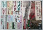 森のゆ チラシ発行日:2014/11/1