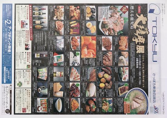 東急百貨店 チラシ発行日:2014/11/6