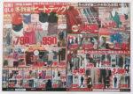ユニクロ チラシ発行日:2014/11/7