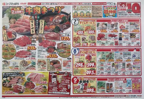 コープさっぽろ チラシ発行日:2014/11/7
