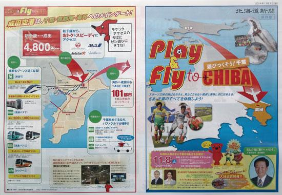 成田空港活用協議会 チラシ発行日:2014/11/7