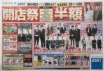 アオキ チラシ発行日:2014/11/8