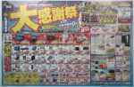 100満ボルト チラシ発行日:2014/11/8