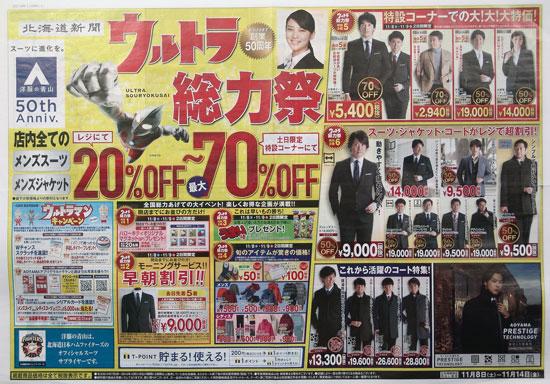 洋服の青山 チラシ発行日:2014/11/8