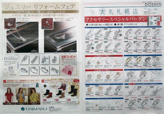 大丸札幌店 チラシ発行日:2014/11/12