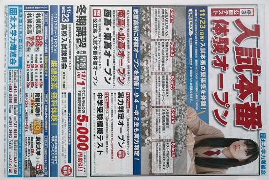 北大学力増進会 チラシ発行日:2014/11/11