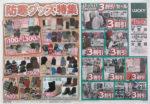 北雄ラッキー チラシ発行日:2014/11/11