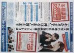 プログレス チラシ発行日:2014/11/12