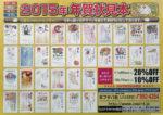 双葉社 チラシ発行日:2014/11/13