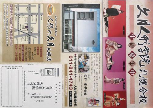 人形の久月 チラシ発行日:2014/11/8