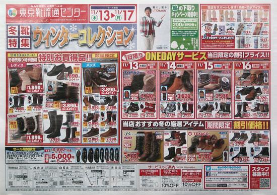 東京靴流通センター チラシ発行日:2014/11/13