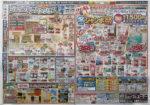 ジョイフルエーケー チラシ発行日:2014/11/12