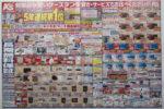ケーズデンキ チラシ発行日:2014/11/8