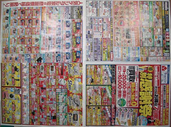 ヤマダ電機 チラシ発行日:2014/11/8