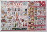コープさっぽろ チラシ発行日:2014/11/14