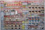 ケーズデンキ チラシ発行日:2014/11/15