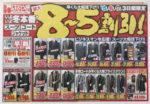 はるやま チラシ発行日:2014/11/15