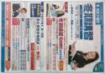 秀英予備校 チラシ発行日:2014/11/15
