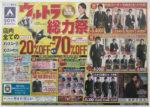 洋服の青山 チラシ発行日:2014/11/15