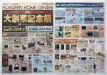 ホクレンホームセンター チラシ発行日:2014/11/15