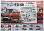 ダイハツ北海道販売 チラシ発行日:2014/11/15
