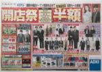 アオキ チラシ発行日:2014/11/15