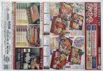 海鮮丸 チラシ発行日:2014/11/30