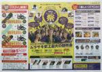 ムラサキスポーツ チラシ発行日:2014/11/25