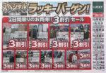 北雄ラッキー チラシ発行日:2014/11/25