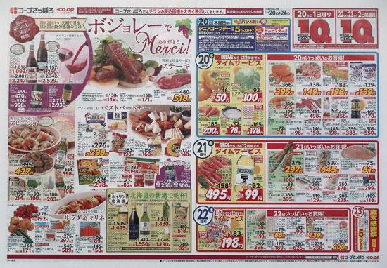 コープさっぽろ チラシ発行日:2014/11/20