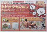 コープさっぽろ チラシ発行日:2014/11/22