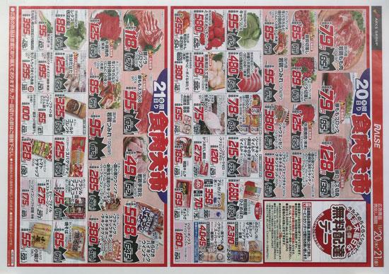 アークス チラシ発行日:2014/11/20