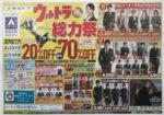 洋服の青山 チラシ発行日:2014/11/22