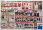 アオキ チラシ発行日:2014/11/22