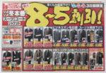 はるやま チラシ発行日:2014/11/22