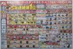 ケーズデンキ チラシ発行日:2014/11/22
