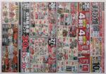 東光ストア チラシ発行日:2014/11/25