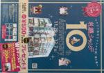 札幌シャンテ チラシ発行日:2014/11/28